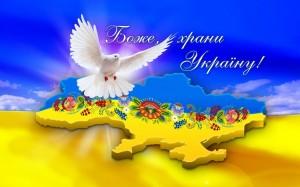 Боже, храни Україну!
