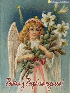 Вітаємо з Вербною неділею
