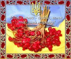 Любіть рідну  українську мову
