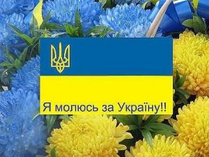 Молімось за Україну!