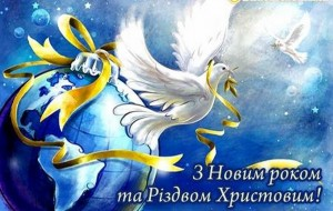 Хай 2015 принесе мир в Україну!