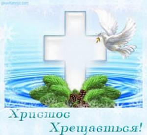 Водохреще