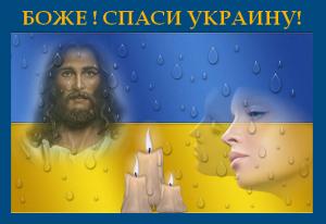 Боже! Пошли мир на Україну!