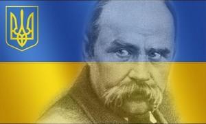 Шевченко - наш Пророк