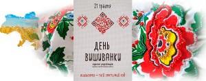 Вишивана душа українського народу