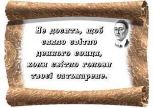 Мудрість Сковороди