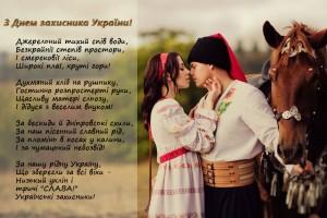 Із Днем захисника України!